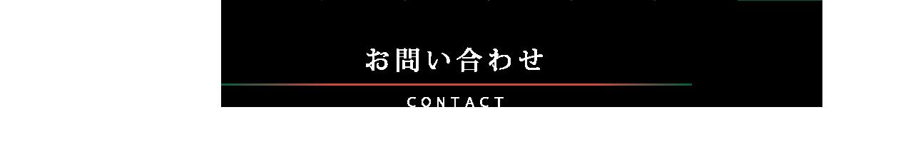 お問い合わせ-CONTACT