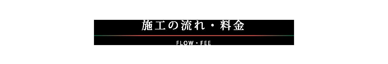 施工の流れ・料金-FLOW・FEE